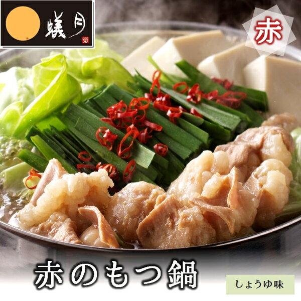 博多もつ鍋【蟻月】赤のもつ鍋 あまくち九州しょうゆ味 2〜3人前