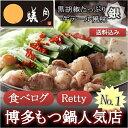 博多もつ鍋【蟻月】銀のもつ鍋 牛テールスープ風味 2〜3人前 送料無料!