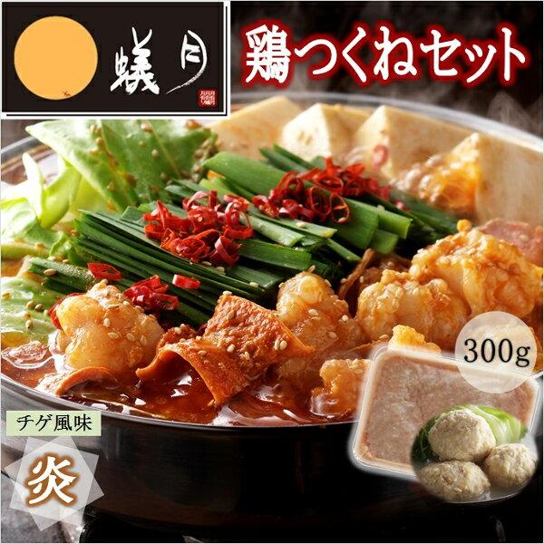 博多もつ鍋【蟻月】炎のもつ鍋と鶏つくねセット 2〜3人前