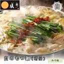 博多もつ鍋【蟻月】白のもつ鍋 もつ2倍増量セット(もつ600g・スープ750g) 特製白みそ味 4〜5人前