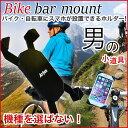 【送料無料】スマホホルダー 自転車 バイク バイクホルダー 自転車ホルダー 携帯ホルダー iPhone 固定 マウント バー…