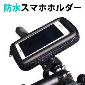 スマホホルダー 自転車 バイク 防水 自転車ホルダー バイクホルダー 携帯ホルダー マウント カバー マウントホルダー iPhone アイフォン アンドロイド 固定 マウントステー スマートフォンホルダー ロードバイク 自転車用スマホホルダー