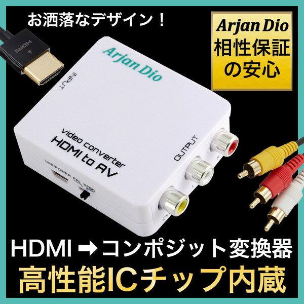 HDMI 変換 アナログ コンポジット 切替 ダウンコンバーター アダプタ RCA USB デジタル 相性保証付き 変換コンバーター HDMI to AV 変換器 電源不要 1080P対応 スマホ iPhone 高品質 カーナビ テレビ TV ブルーレイ対応 送料無料