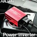 【高評価レビュー4.5!】 インバーター 12V 100V シガーソケット コンセント 変換 dc ac カーインバーター 150W 車載…