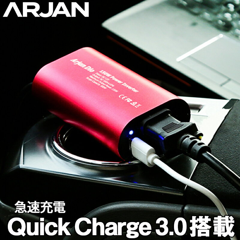 【Quick Charge 3.0 】インバーター 12V 100V シガーソケット コンセント QC3.0 DC AC カーインバーター 150W ac 電源 変換 車載充電器 USB 2ポート 急速充電器 車 充電器 カーチャージャー シガーソケット usb インバータ ArjanDio
