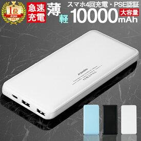 【楽天ランキング1位】 モバイルバッテリー 大容量 軽量 薄型 10000mAh スマホ充電器 アンドロイド 充電器 アイフォン 充電 バッテリー 携帯充電器 持ち運び 充電器 iPhone Android 対応 pse認証 ArjanDio