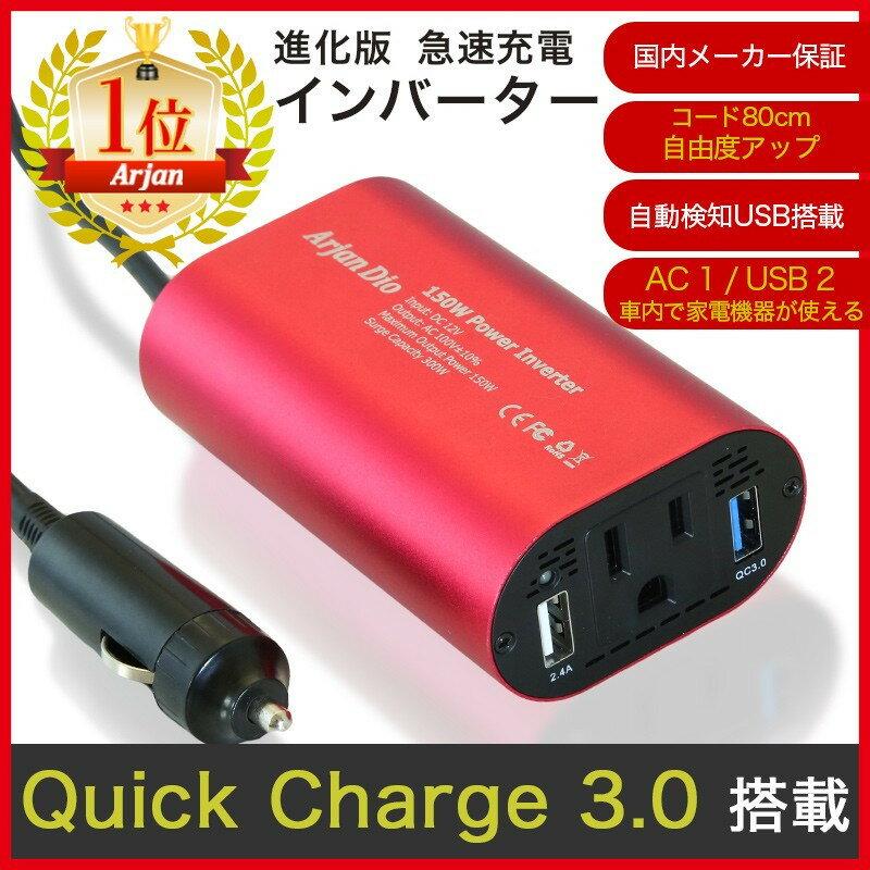 【進化版 Quick Charge 3.0!】インバーター 12V 100V シガーソケット コンセント QC3.0 変換 DC AC カーインバーター 150W 車中泊 グッズ 車載用品 車載充電器 USB 2ポート 急速 カーチャージャー バッテリー アダプタ インバータ 静音 クイックチャージ3.0 ArjanDio