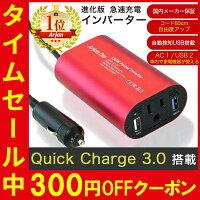 【進化版QuickCharge3.0!】インバーター12V100VシガーソケットコンセントQC3.0変換DCACカーインバーター150W車中泊グッズ車載用品車載充電器USB2ポート急速カーチャージャーバッテリーアダプタインバータ静音クイックチャージ3.0ArjanDio