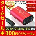 【期間限定クーポン】【進化版 Quick Charge 3.0】インバーター 12V 100V シガーソケット コンセント QC3.0 変換 DC A…