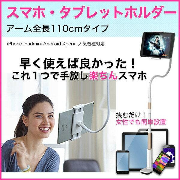【 送料無料 】タブレット スタンド アーム 寝ながら スマホ スタンド 卓上 iPad mini フレキシブルアーム 卓上ホルダー スマートフォン スマホスタンド アイフォン android iPhone 対応 タブレットスタンド 110cm