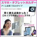 【 送料無料 】タブレット スタンド アーム 寝ながら スマホ スタンド 卓上 iPad mini フレキシブルアーム 卓上ホルダ…