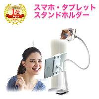 スマホタブレットアームスタンドフレームホルダーiPadairminiiPhone対応360度回転65cm
