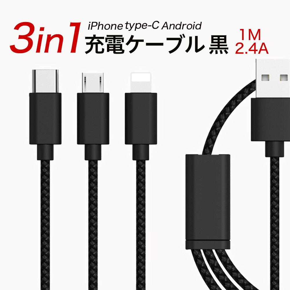 3in1充電ケーブル iPhoneケーブル 急速 type-c アイフォン マイクロusb 充電ケーブル iPhone アンドロイド タイプC スマホ 充電器 USB 3in1