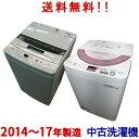 洗濯機 中古 国内・海外メーカー 4.2kg〜6kg 2014年〜17年製造 一人暮らしに最適