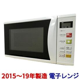 【新生活応援価格!】中古 電子レンジ(オーブンなし、温めのみ) 2014年〜18年製造 60Hz(西日本対応) 一人暮らしにオススメ