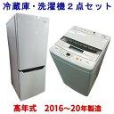 【楽天スーパーセール対象品】冷蔵庫(109L〜150L)洗濯機(4.2kg〜6kg)の2点セット 中古 国内・海外メーカー 2015年…