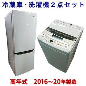 【中古家電 限界突破の特別価格!!】冷蔵庫(109L〜150L)洗濯機(4.2kg〜6kg)の2点セット 中古 国内・海外メーカー 2015年〜19年製造 一人暮らしに最適!近畿圏内大量受注の場合自社配送します。【高年式でこの値段!】