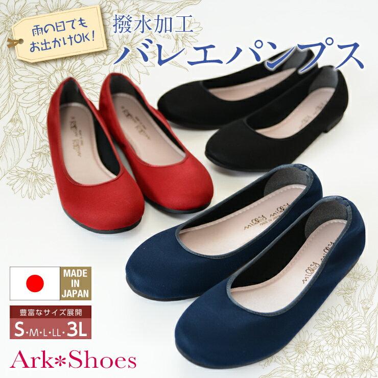 【プライスダウン】【信頼の日本製!】3色から選べる♪楽チンぺたんこバレエパンプス 撥水加工 パンプス フラットシューズ ローヒール プレーン 履きやすい やわらかい 足にフィット マタニティS M L LL 3L 大きいサイズ Ark-Shoes アークシューズ
