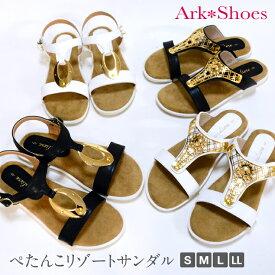 【あす楽】ぺたんこリゾートサンダル カジュアルサンダル レディース シューズ リゾートサンダル ビーチサンダル 婦人用 靴 軽量 柔らかい 前あき クッション Ark-Shoes アークシューズ