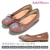 キラキラローヒールパンプスリボン軽量楽ちん柔らかいクッションインソール足に優しい履きやすいレディースレインシューズ靴シューズ通販Ark-Shoesアークシューズ