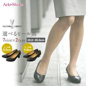 【プライスダウン】働く女子の心をとりこにしたオフィスパンプス パンプス リクルート 就活 通勤 痛くないオフィスパンプス ローヒール パンプス らくちん 黒 安定感 選べる2タイプ ヒール6.5cm ヒール4.5cm Ark-Shoes アークシューズ