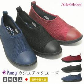 【信頼の日本製!】Pansy パンジーカジュアルシューズ 日本製 楽ちん 軽い 歩きやすい 柔らかい 疲れにくい 足にフィット Ark-Shoes アークシューズ
