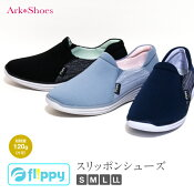 フリッピースリッポンシューズスリッポンスニーカーフラットシューズレディース女性用軽量柔らかい歩きやすい3ポイントクッション外せるインソールかかとエアクッションArk-Shoesアークシューズ