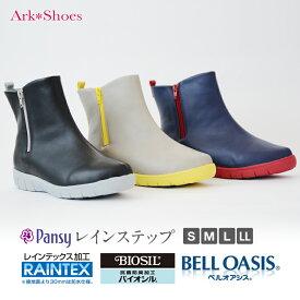 【女性用】バイカラーのおしゃれなレインブーツ パンジーレインステップ レディース レインシューズ アウトドア ガーデニング ツートン 防水 梅雨 雨天 台風 傘 長靴 Ark-Shoes アークシューズ