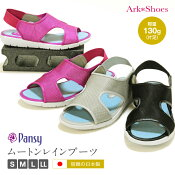【日本製】pansyパンジーサマーサンダルメッシュバックストラップウェッジソールコンフォートオフィスサンダルリゾートレディースシューズ婦人用靴軽量らくちん前あきクッションArk-Shoesアークシューズ
