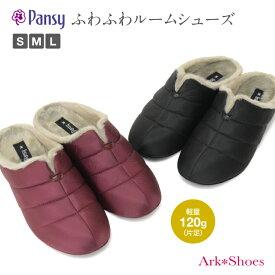 【送料無料】【あす楽】Pansy パンジー ふわふわルームシューズ あったか ボア サボサンダル スリッパ 軽量 カジュアル フラットシューズ 冷え性 室内履き Ark-Shoes アークシューズ
