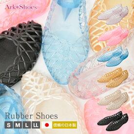 【信頼の日本製!】6色から選べる♪メッシュデザインぺたんこラバーシューズ/バレエシューズ/バレエパンプス Ark-Shoes アークシューズ