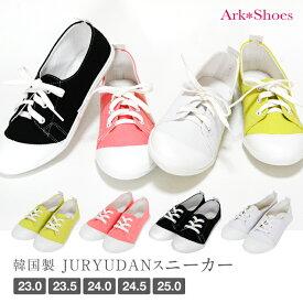 韓国製 JURYUDAN スニーカー キャンバススニーカー ローカット スリッポン スニーカー フラット シューズ 楽ちん 春夏のお出かけに 女性用 軽量 柔らかい 歩きやすい Ark-Shoes アークシューズ