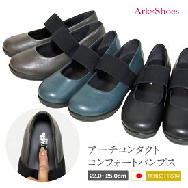 【信頼の日本製】【送料無料】ARCH CONTACT コンフォートパンプス やわらかい 痛くない 歩きやすい 軽い 低反発 ゆったり 太ベルト 撥水加工 楽チン ビジネス 旅行 普段履き フラットシューズ 履きやすい コンフォート レディース 靴 Ark-Shoes アークシューズ