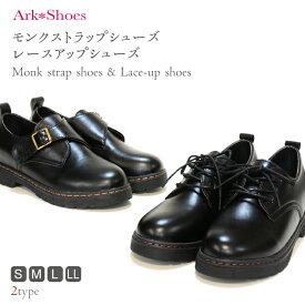 レースアップシューズ&モンクストラップ シューズ フラットシューズ オックスフォードシューズ マーチンタイプ プレーントゥ カジュアルシューズ スニーカー 楽ちん 歩きやすい 女性用 靴 Ark-Shoes アークシューズ