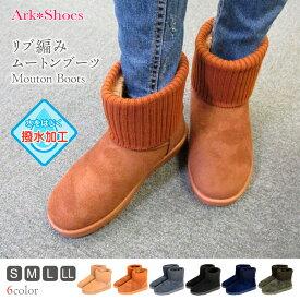 リブ編みショートムートンブーツ 撥水加工 ファー スエード ふわふわ 楽ちん ウェッジソール ショートブーツ ボア レディース ショート丈 靴 S M L LL 6カラー Ark-Shoes アークシューズ