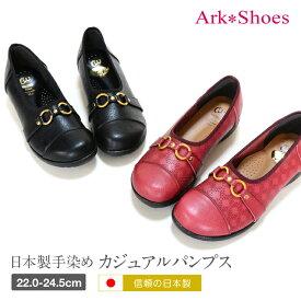 【信頼の日本製】【送料無料】手染めカジュアルパンプス 3cmヒール パンチング 金具付きベルトデザイン ブラック ワインレッド レディース Ark-Shoes アークシューズ