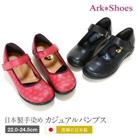 【信頼の日本製】【送料無料】手染めカジュアルパンプス 3cmヒール パンチング マジックテープ ストラップ デザイン ブラック ワインレッド レディース Ark-Shoes アークシューズ
