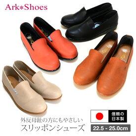 幅広ゆったりスリッポン 4E 外反母趾 ゆったり やわらかい 日本製 フラットシューズ ウェッジソール Ark-Shoes アークシューズ