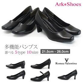 【RomeoValentino】多機能コンフォートパンプス シンプル ポインテッドトゥ 3.5-7cmヒール 21.5-26cm ふわふわ 幅広 柔らかい スムース 就活 リクルート スーツ 仕事用 Ark-Shoes アークシューズ