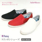 pansyパンジースリッポンシューズスリッポンスニーカーフラットシューズレディース楽ちん春夏のお出かけに女性用軽量柔らかい歩きやすい外せるインソールArk-Shoesアークシューズ