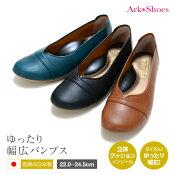 【日本製】ゆったり幅広パンプスファーストコンフォートカジュアルシューズウェッジソールローヒールクッションインソールソフトな履き心地通販Ark-Shoesアークシューズ