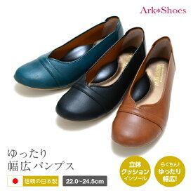 【日本製】ゆったり幅広パンプス 軽量 抗菌・防臭 コンフォート カジュアルシューズ ウェッジソール ローヒール クッションインソール ソフトな履き心地 通販 Ark-Shoes アークシューズ