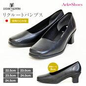 ルチアーノ・ヴァレンチノ6cm美脚リクルートパンプス信頼の日本製人気定番オフィスプレーンコンフォートスクエアトゥ足長黒柔らかい痛くない太ヒール就活ローヒールスーツ仕事用営業Ark-Shoesアークシューズ
