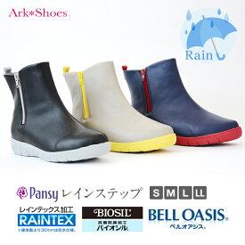 【女性用】バイカラーのおしゃれなレインブーツ パンジーレインステップ レディース レインシューズ アウトドア ガーデニング ツートン 雪 防水 梅雨 雨天 台風 傘 長靴 Ark-Shoes アークシューズ