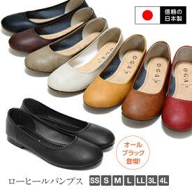 【送料無料】【信頼の日本製!】7色から選べる♪ローヒールパンプス 1.5cm 楽ちん ぺたんこ バレエパンプス フラットシューズ プレーン 履きやすい やわらかい 足にフィット マタニティ SS 4L 大きいサイズ Ark-Shoes アークシューズ nm-1511