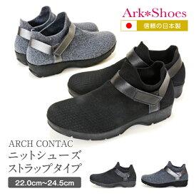 【送料無料】【信頼の日本製】【あす楽】ARCH CONTAC ニットシューズ ストラップタイプ 通気性 伸縮性 ウィッジソール 歩きやすい 立体インソール ブーツ スリッポン スニーカー レディース ショート丈 靴 グレー ブラック Ark-Shoes アークシューズ