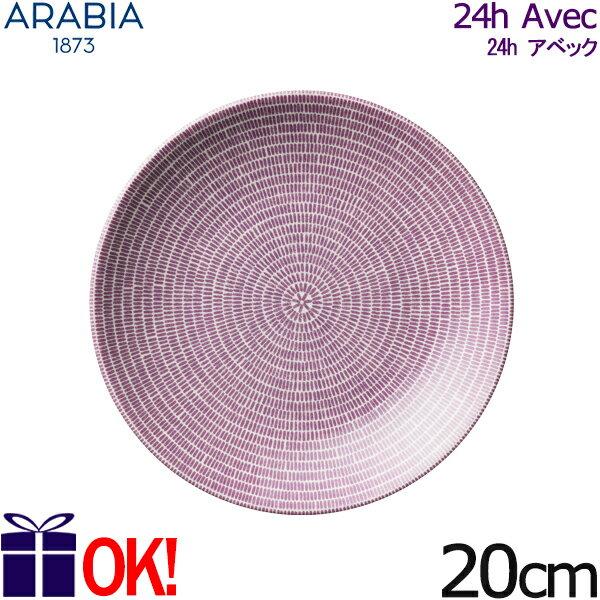 アラビア 24h アベック プレート20cm パープル ARABIA 24h Avec