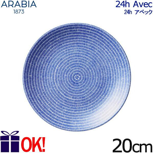アラビア 24h アベック プレート20cm ブルー ARABIA 24h Avec