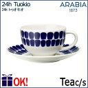 アラビア 24h トゥオキオ ティーカップ&ソーサー コバルト ARABIA 24h Tuokio