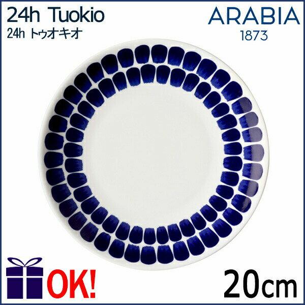 アラビア 24h トゥオキオ プレート20cm コバルト ARABIA 24h Tuokio